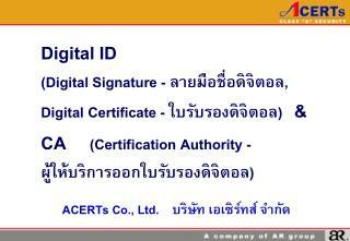 ACERTs Co., Ltd.     บริษัท เอเซิร์ทส์ จำกัด