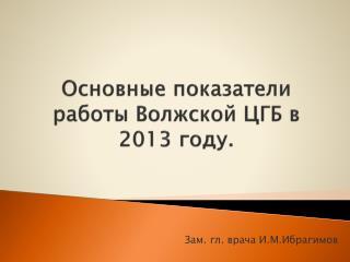 Основные показатели работы Волжской ЦГБ в 2013 году.