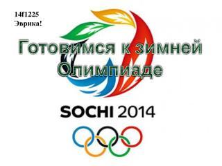 Готовимся к зимней Олимпиаде