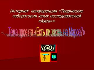 Интернет- конференция «Творческие лаборатории юных исследователей « Astra »»