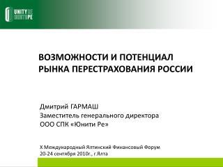ВОЗМОЖНОСТИ И ПОТЕНЦИАЛ  РЫНКА ПЕРЕСТРАХОВАНИЯ РОССИИ