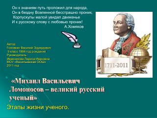 « Михаил Васильевич Ломоносов – великий русский ученый»