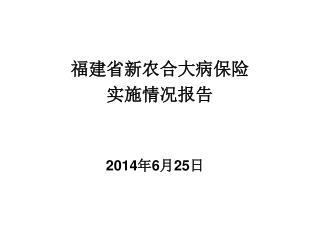 福建省新农合大病保险 实施情况报告 2014 年 6 月 25 日