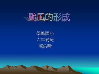 學進國小 六年愛班 陳俞晴