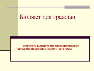 Бюджет для граждан