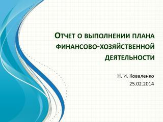 Отчет о выполнении плана финансово-хозяйственной деятельности