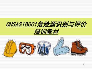 OHSAS18001 危险源识别与评价 培训教材