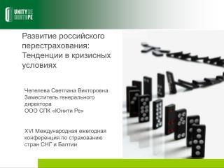 Развитие российского перестрахования:  Тенденции в кризисных условиях