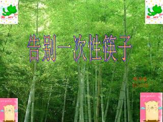 韩家璇 四 (2) 班
