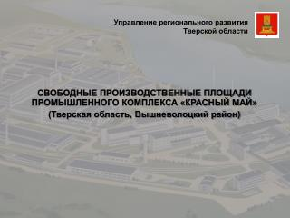 Управление регионального развития  Тверской области