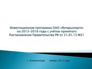 г. Калининград      январь 2013 года