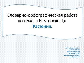 Автор: Захарьина Е.А.,  учитель русского  языка и литературы  МОУ «МСОШ №1