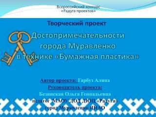 Достопримечательности  города Муравленко  в технике «Бумажная пластика»