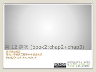 第  12 講次  (book2:chap2+chap3)