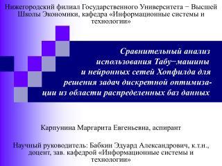 Карпунина Маргарита Евгеньевна, аспирант