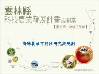 海膽養殖可行性研究與規劃