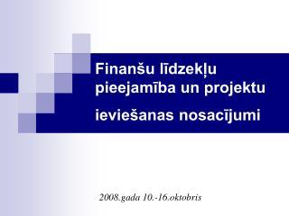 Finanšu līdzekļu pieejamība un projektu ieviešanas nosacījumi