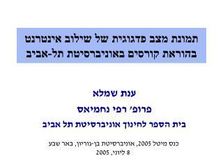 תמונת מצב פדגוגית של שילוב אינטרנט בהוראת קורסים באוניברסיטת תל-אביב