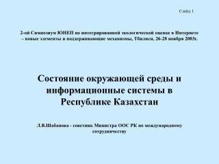 Состояние окружающей среды и информационные системы в Республике Казахстан