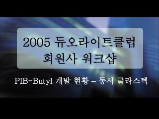 2005  듀오라이트클럽  회원사 워크샵