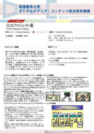 CCS プロジェクト