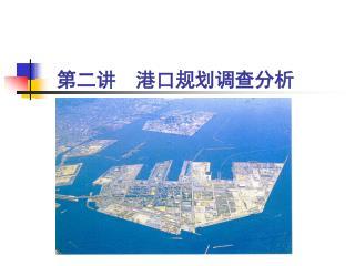 第二讲  港口规划调查分析