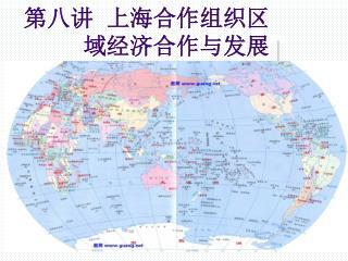 第八讲  上海合作组织区域经济合作与发展