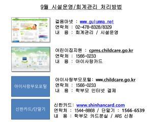 9 월 시설운영 / 회계관리 처리방법