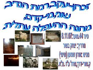 זכרון-יעקב,רמת הנדיב, שוני,מי-קדם, מחנה ההעפלה עתלית.