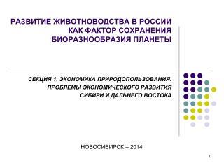 РАЗВИТИЕ ЖИВОТНОВОДСТВА В РОССИИ КАК ФАКТОР СОХРАНЕНИЯ БИОРАЗНООБРАЗИЯ ПЛАНЕТЫ