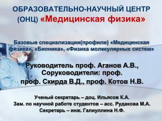 Руководитель проф.  Аганов  А.В.,  Соруководители : проф.  проф. Скирда В.Д., проф. Котов Н.В.