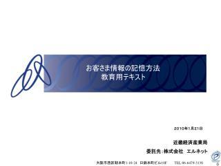 近畿経済産業局 委託先:株式会社 エルネット