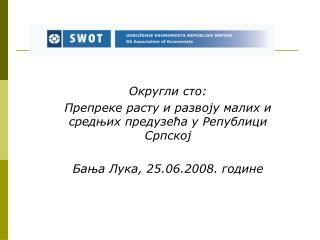 Округли сто : Препреке расту и развоју малих и средњих предузећа у Републици Српској