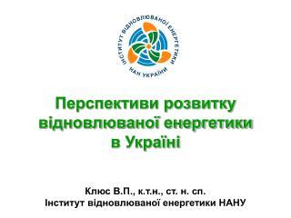 Перспективи розвитку відновлюваної енергетики  в Україні