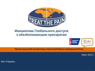 Инициатива Глобального доступа  к обезболивающим препаратам