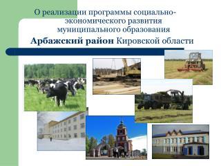 О реализации программы социально-экономического развития  муниципального образования
