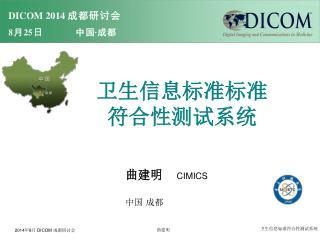 DICOM 2014  成 都 研 讨 会 8 月 25 日 中 国 · 成 都