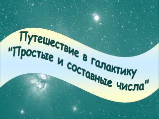 """Путешествие в галактику  """"Простые и составные числа"""""""