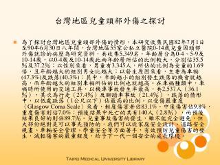 台灣地區兒童頭部外傷之探討