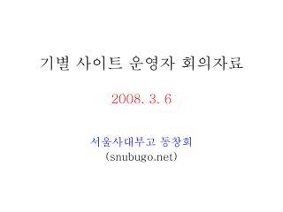 기별 사이트 운영자 회의자료 2008. 3. 6