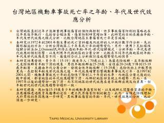 台灣地區機動車事故死亡率之年齡、年代及世代效應分析