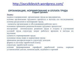 avcvikilevich.wordpress/ ОРГАНИЗАЦИЯ, НОРМИРОВАНИЕ И ОПЛАТА ТРУДА