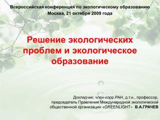 Решение экологических проблем и экологическое образование