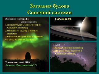 Загальна будова Сонячної системи