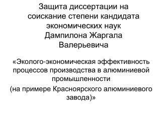 Защита диссертации на соискание степени кандидата экономических наук Дампилона Жаргала Валерьевича