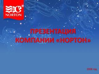 ПРЕЗЕНТАЦИЯ КОМПАНИИ «НОРТОН»
