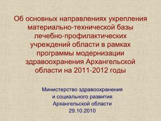 Министерство здравоохранения и социального развития Архангельской области 29.10.2010