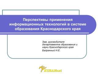 Перспективы применения информационных технологий в системе образования Краснодарского края