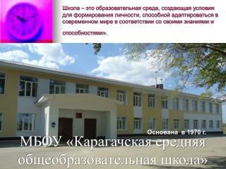 МБОУ «Карагачская средняя общеобразовательная школа»