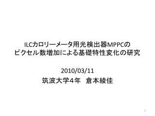 ILC ???????????? MPPC ? ???????????????????